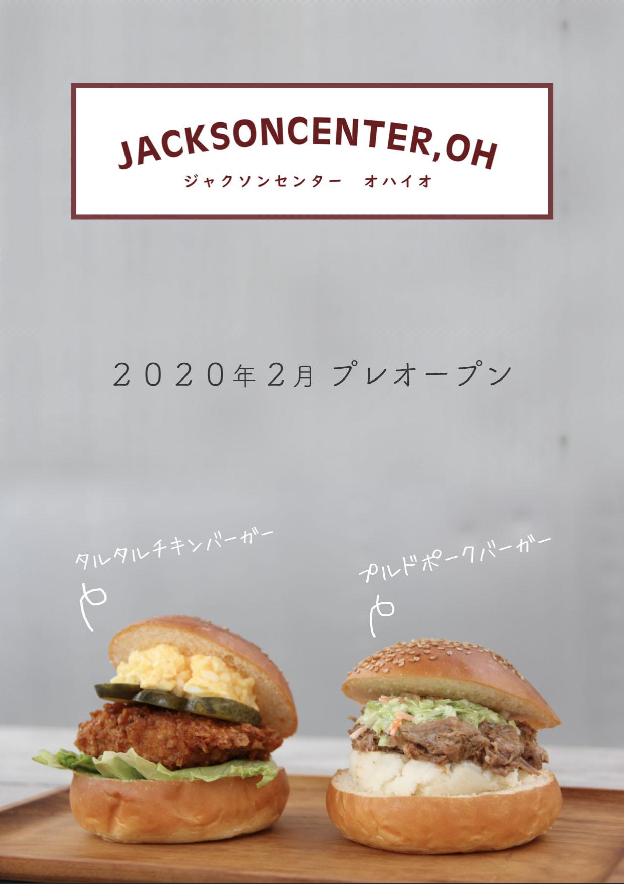 株式会社ガレージランド ジャクソンセンターOH 彩の森公園